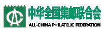 中华全国集邮联合会