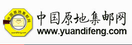 中国原地集邮网