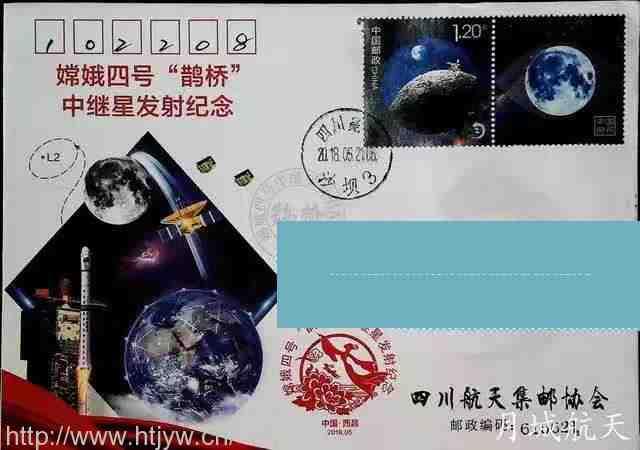 嫦娥四号鹊桥中继星发射纪念
