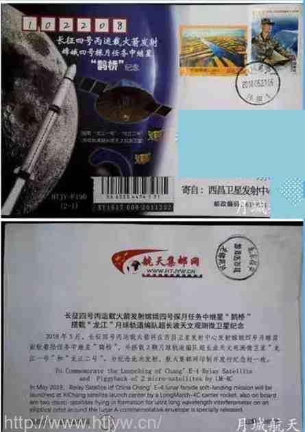 HTJY-F190发射嫦娥四号中继星鹊桥纪念