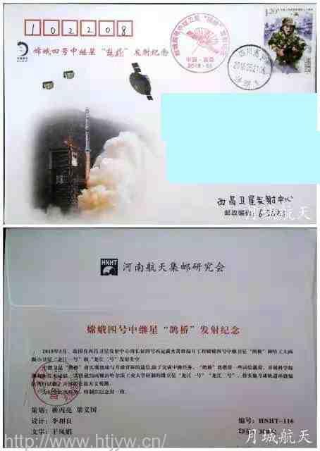 HNHT-116嫦娥四号中继星鹊桥发射纪念封