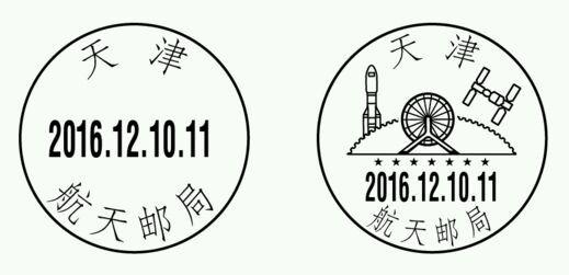 天津航天邮局