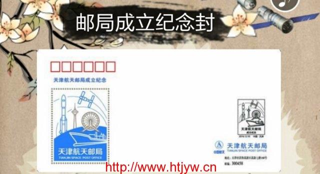天津航天邮局成立纪念封