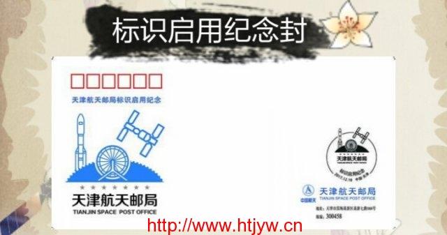 天津航天邮局标识启用纪念封