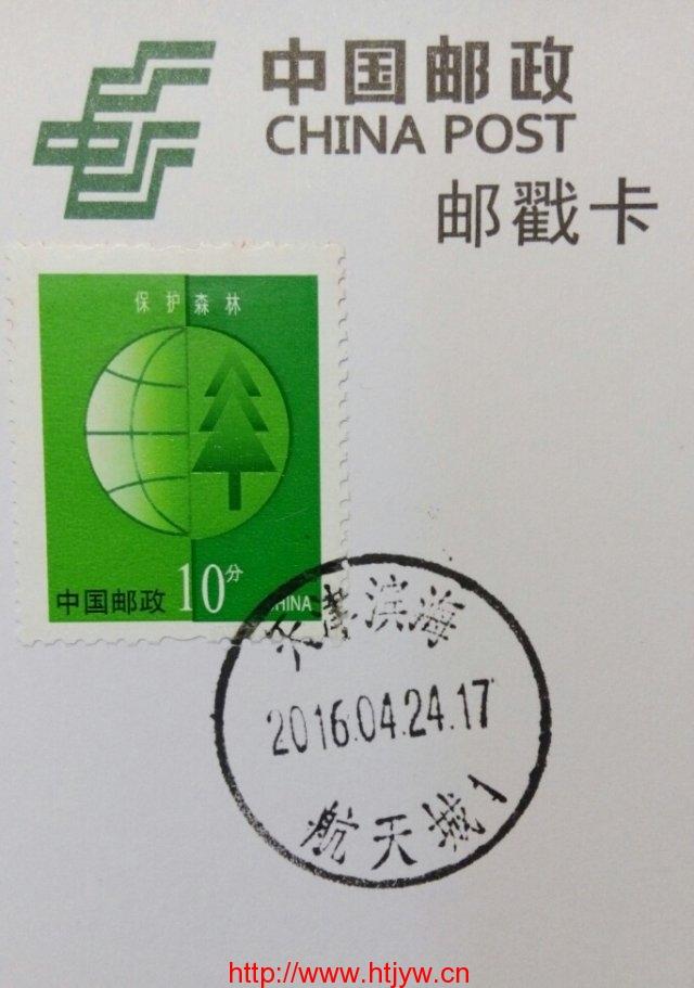 航天城邮局日戳
