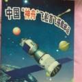 chendehong1982